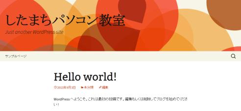 インストール直後の状態:「Hello world!」が表示される