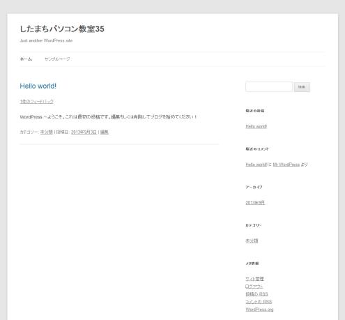 ユーザーが見る「サイト」(バージョン3.5)