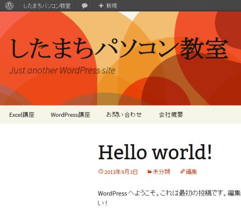 固定ページを追加したサイト(バージョン3.6)