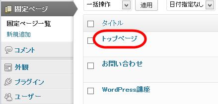 「トップページ」という固定ページを追加
