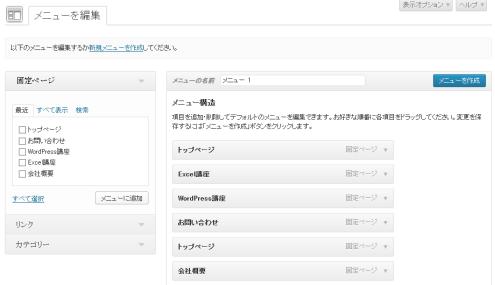 バージョン3.6のメニュー編集画面