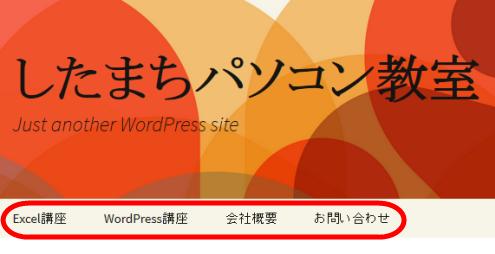 作成されたカスタムメニュー(バージョン3.6)