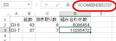 ロト6・ロト7の組み合わせ数