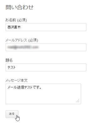 Contact Form 7のメールフォーム