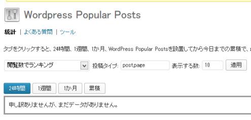 Wordpress Popular Posts設定画面