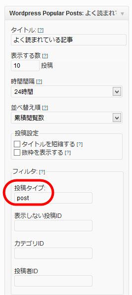 人気記事の表示設定