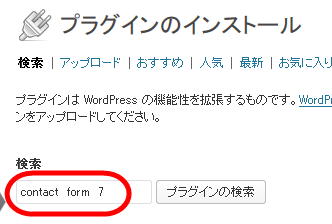 「contact form 7」の検索