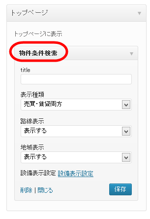 物件検索フォームの追加