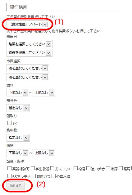 物件検索フォーム