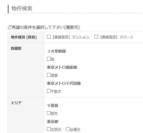 作成された物件検索フォーム