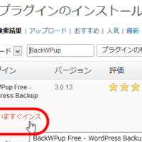 BackWPupプラグインのインストール