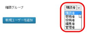 追加するユーザーの権限