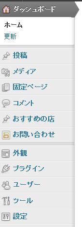 管理者ユーザーが使用可能なメニュー
