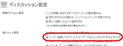 ログインユーザーのみコメント入力を許可する