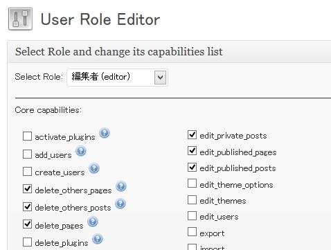 User Role Editorによる権限のカスタマイズ