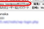 ユーザー追加通知メールの送信元