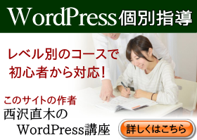 WordPress個別指導