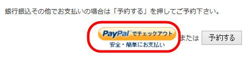 PayPal決済が使用可能に