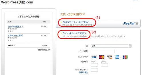 料金支払い画面