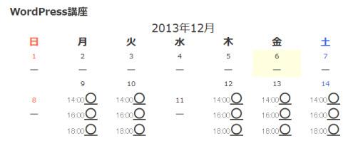 時間割カレンダー