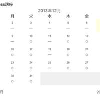 通常の予約カレンダー