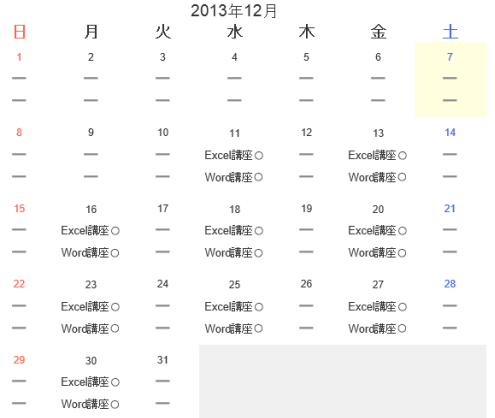 複数サービス横断のカレンダー