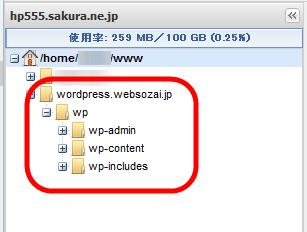 WordPressのファイル一式が作成されている