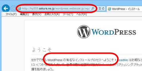 初期ドメイン名でWordPressのインストール画面が表示される