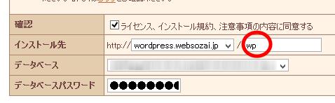 WordPressのインストール先