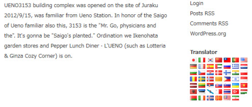 サイトの自動翻訳