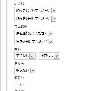 データを反映して自動作成される物件検索フォーム