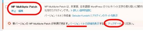 WP Multibyte Patchプラグインのアップデート