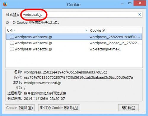 Cookieを削除するドメインを選択