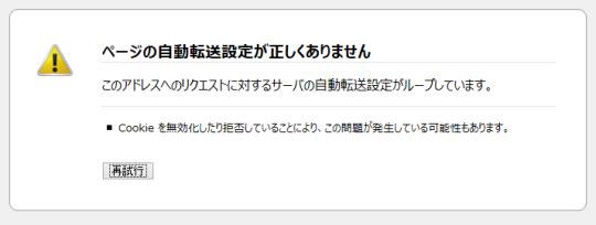 子サイトのダッシュボードにアクセスできない