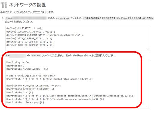 .htaccessにコピーペーストするコード