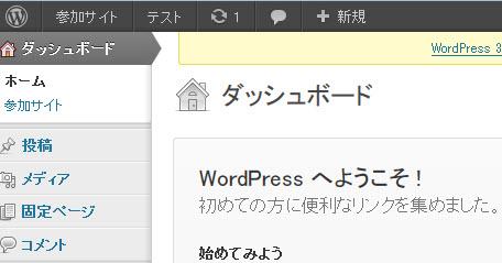 子サイトのダッシュボードが表示される