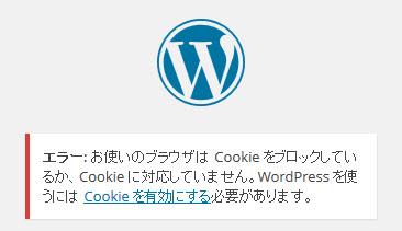 Cookieに関するエラー