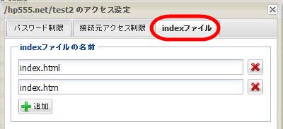 リストにindex.phpがない