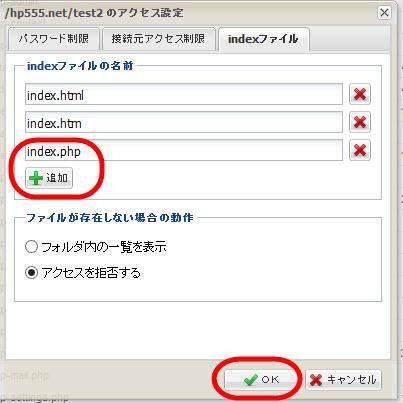 index.phpを追加