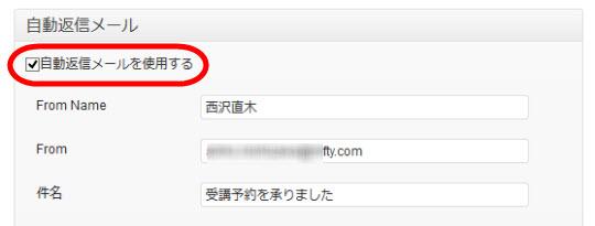 Trust Formの自動返信メールの設定