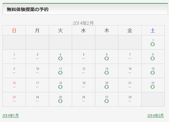 MTS Simple Booking Cの予約カレンダー