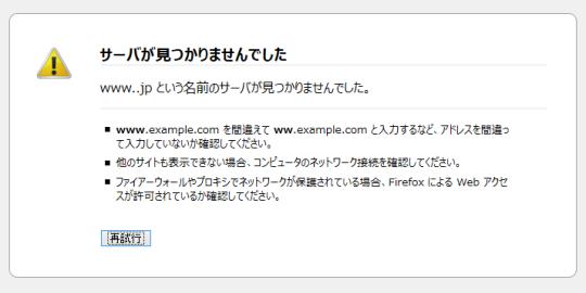 日本語ドメインのダッシュボードにアクセスできない