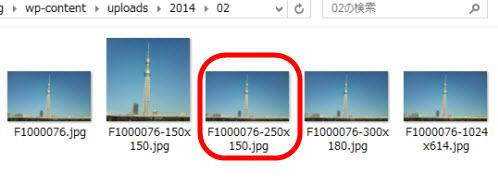 幅250pxのアイキャッチ画像が作成される