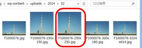 幅250px高さ250pxのアイキャッチ画像が作成される