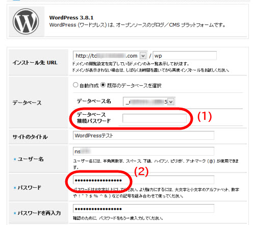 WordPressのインストール画面(heteml)