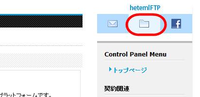 「hetemlFTP」をクリック