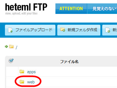 hetemlFTPのメイン画面