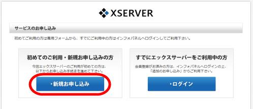 エックスサーバーの新規申し込み