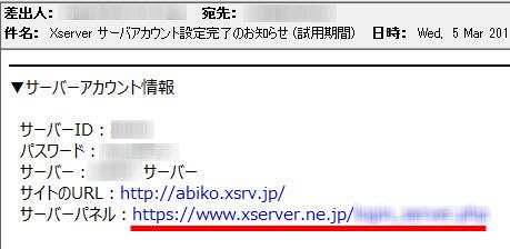 エックスサーバーのサーバーパネルに移動
