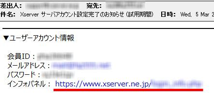 メールに記載されたインフォパネルのアドレス